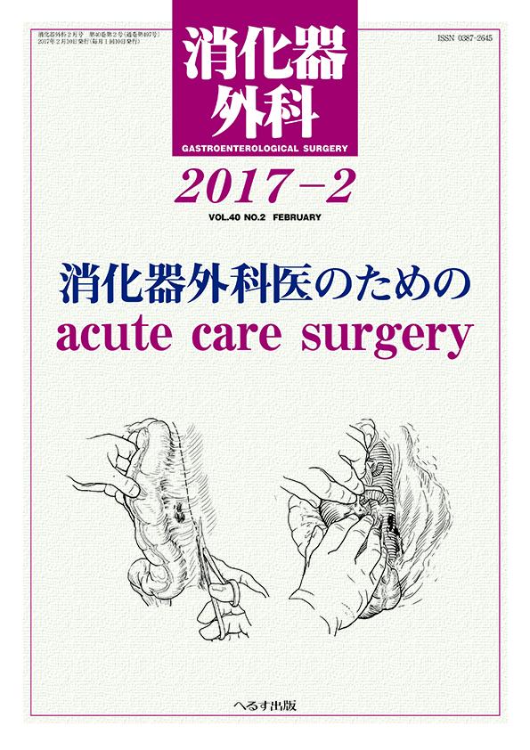 消化器外科 2017年2月号