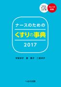 ナースのための くすりの事典2017