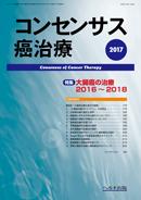 コンセンサス癌治療 第14巻第4号