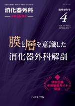 消化器外科 2017年4月増刊号