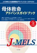 母体救命 アドバンスガイドブック J-MELS