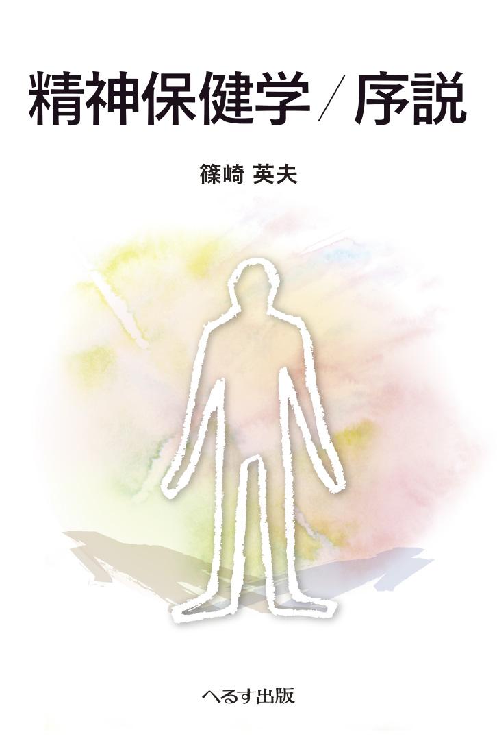 精神保健学/序説