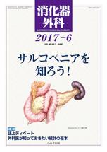 消化器外科 2017年6月号