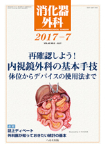 消化器外科 2017年7月号