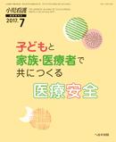 小児看護 2017年7月増刊号