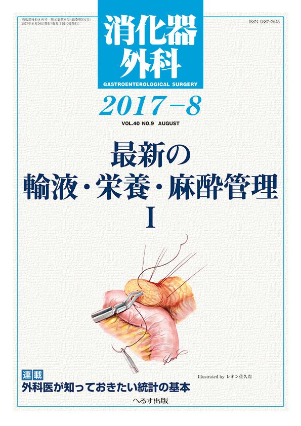 消化器外科 2017年8月号