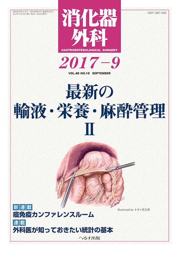 消化器外科 2017年9月号
