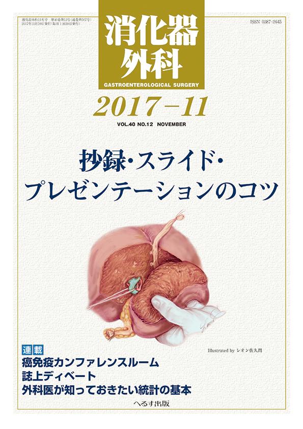 消化器外科 2017年11月号