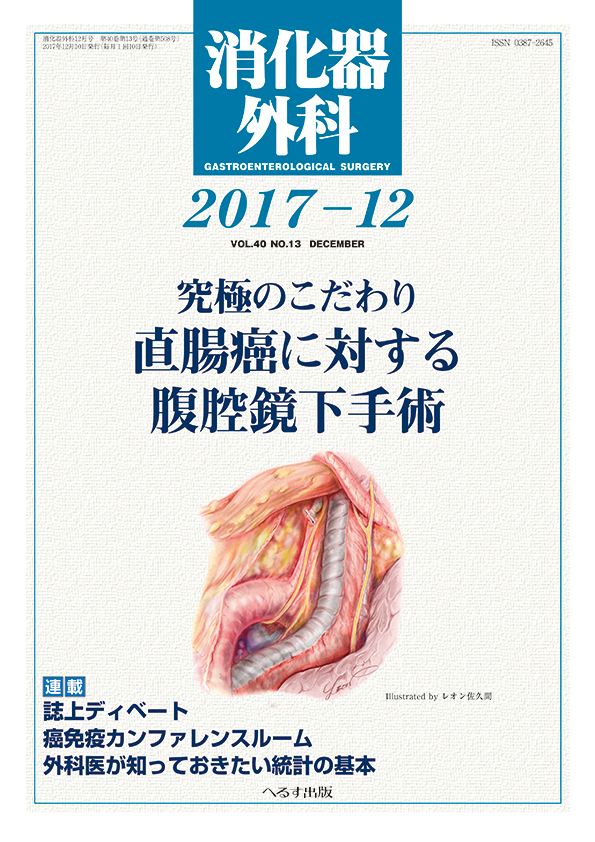 消化器外科 2017年12月号