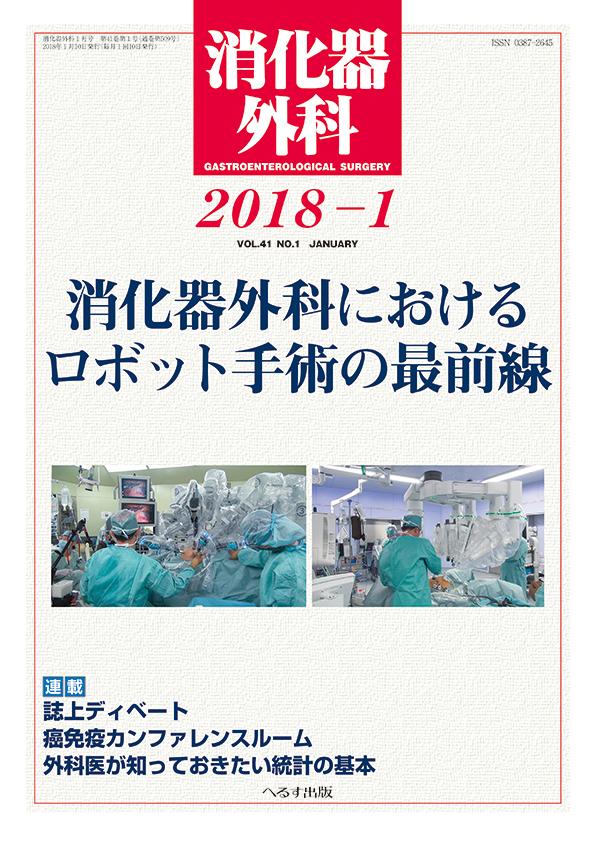 消化器外科 2018年1月号