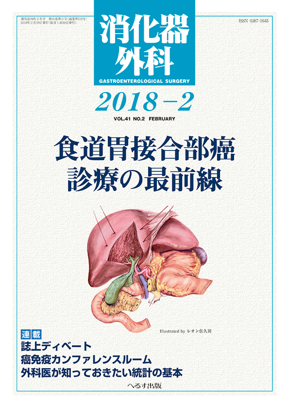 消化器外科 2018年2月号
