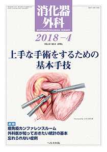 消化器外科 2018年4月号