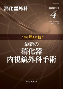 消化器外科 2018年4月増刊号