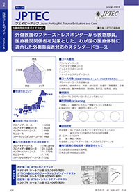 左ページサンプル(JPTEC)