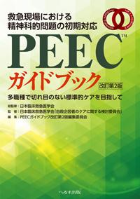 救急現場における精神科的問題の初期対応 PEECガイドブック改訂第2版