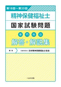 第18回~第20回 精神保健福祉士国家試験問題 [専門科目] 解答・解説集