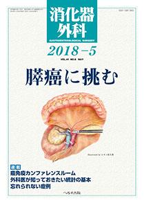 消化器外科 2018年5月号