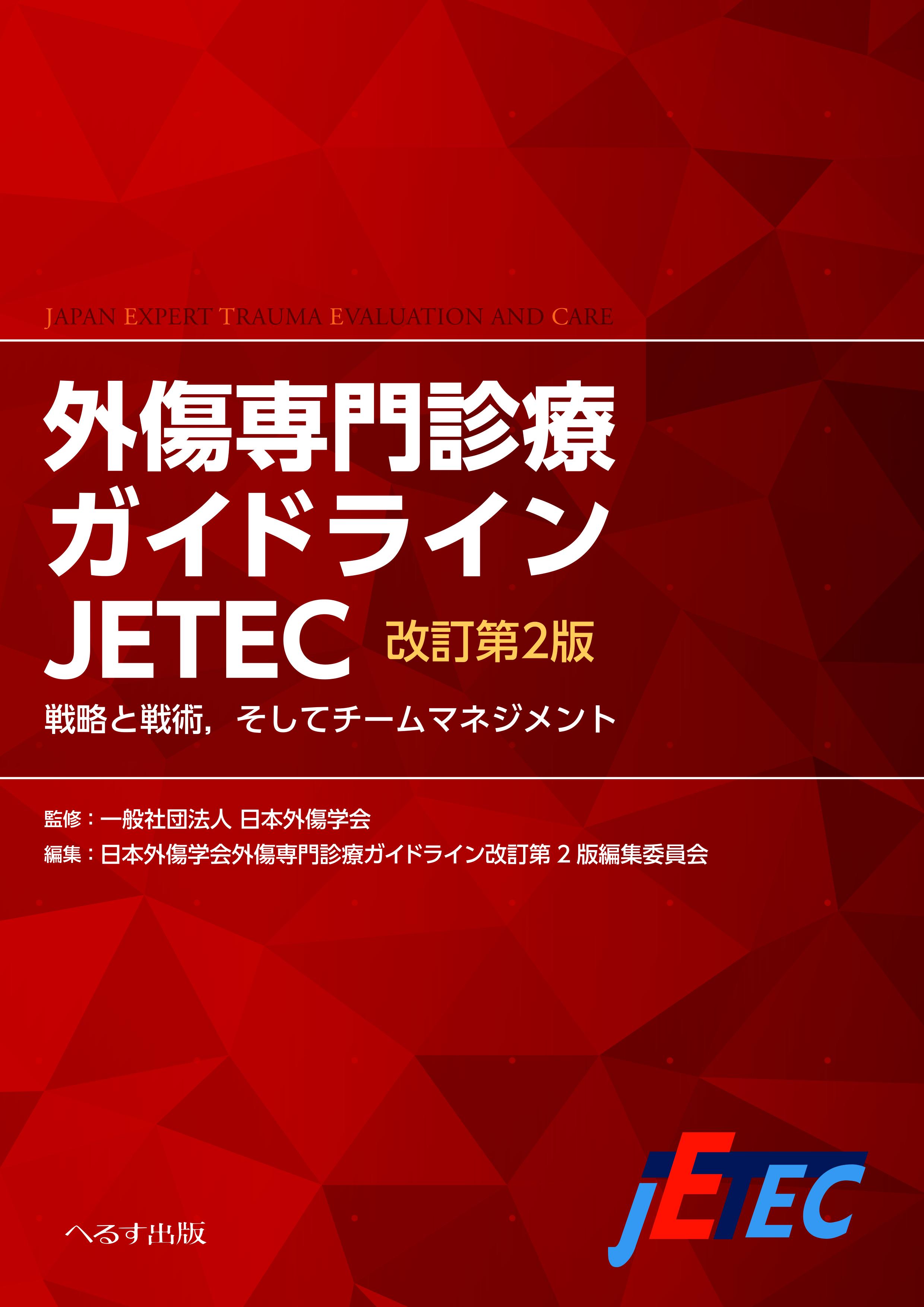 改訂第2版 外傷専門診療ガイドライン JETEC