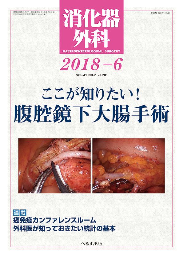 消化器外科 2018年6月号
