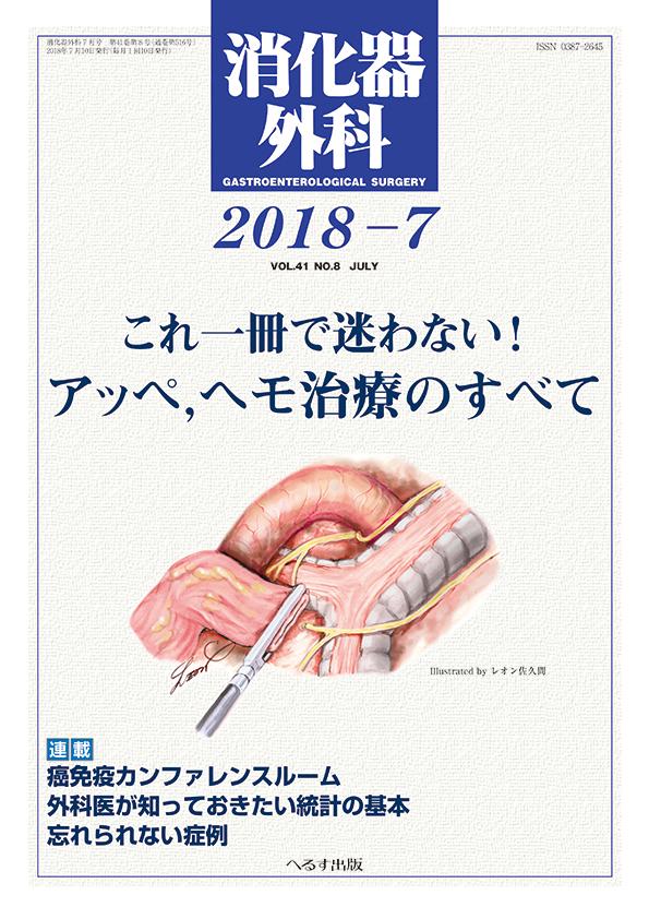 消化器外科 2018年7月号