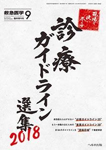 救急医学 2018年9月増刊号
