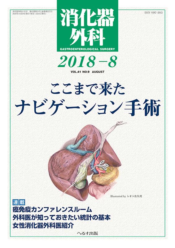消化器外科 2018年8月号