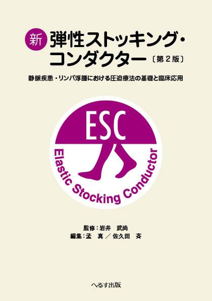 新 弾性ストッキング・コンダクター  第2版