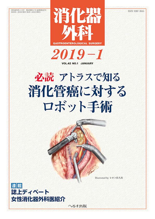 消化器外科 2019年1月号