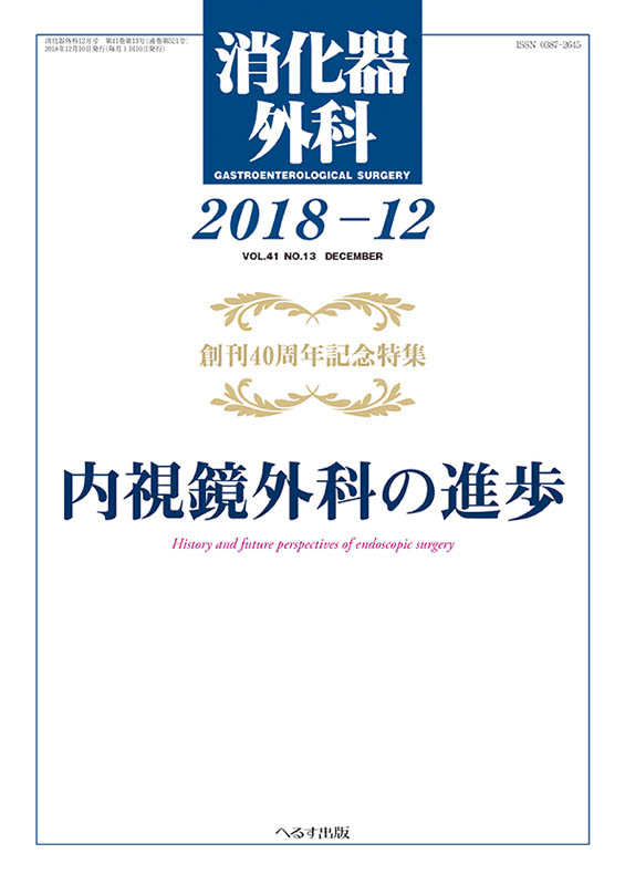 消化器外科 2018年12月号
