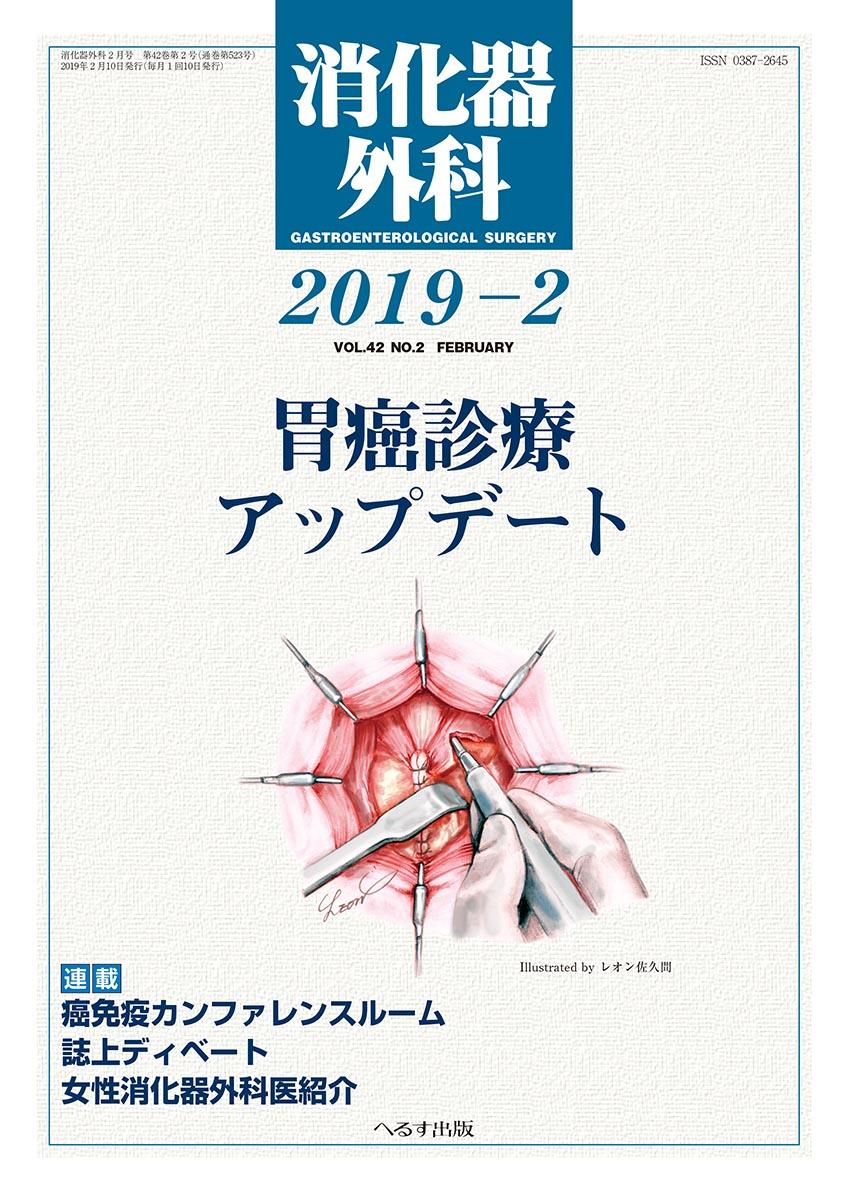消化器外科 2019年2月号