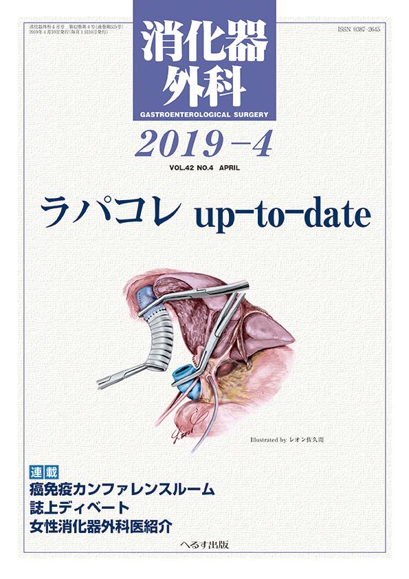 消化器外科 2019年4月号