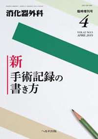 消化器外科 2019年4月増刊号
