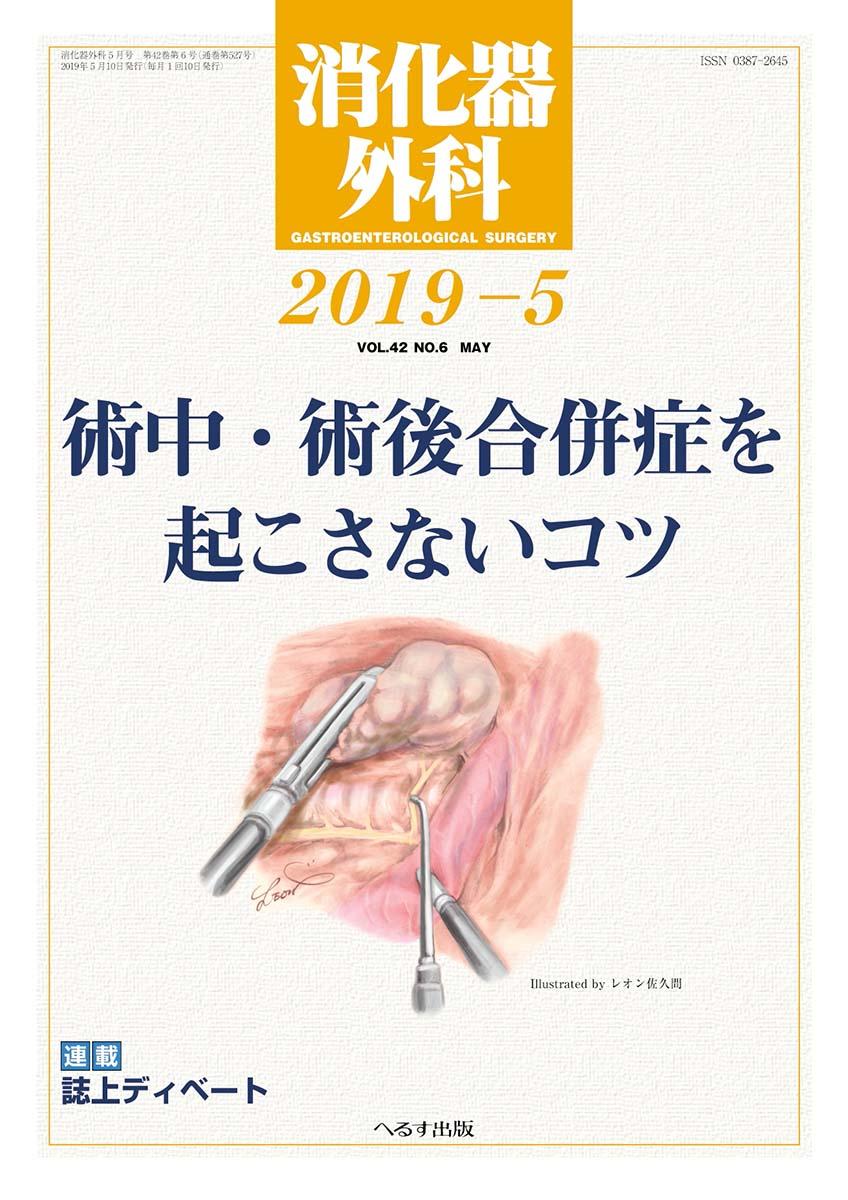 消化器外科 2019年5月号