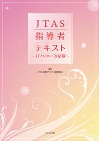 JTAS指導者テキスト(JTAS2017対応版)
