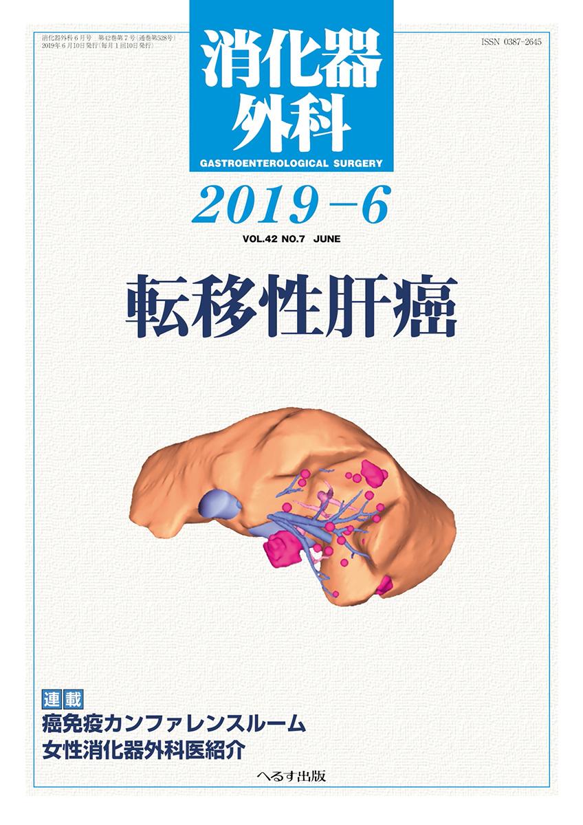 消化器外科 2019年6月号