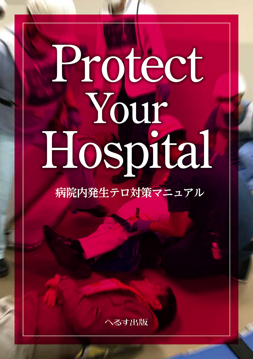 Protect Your Hospital 病院内発生テロ対策マニュアル(仮)表紙