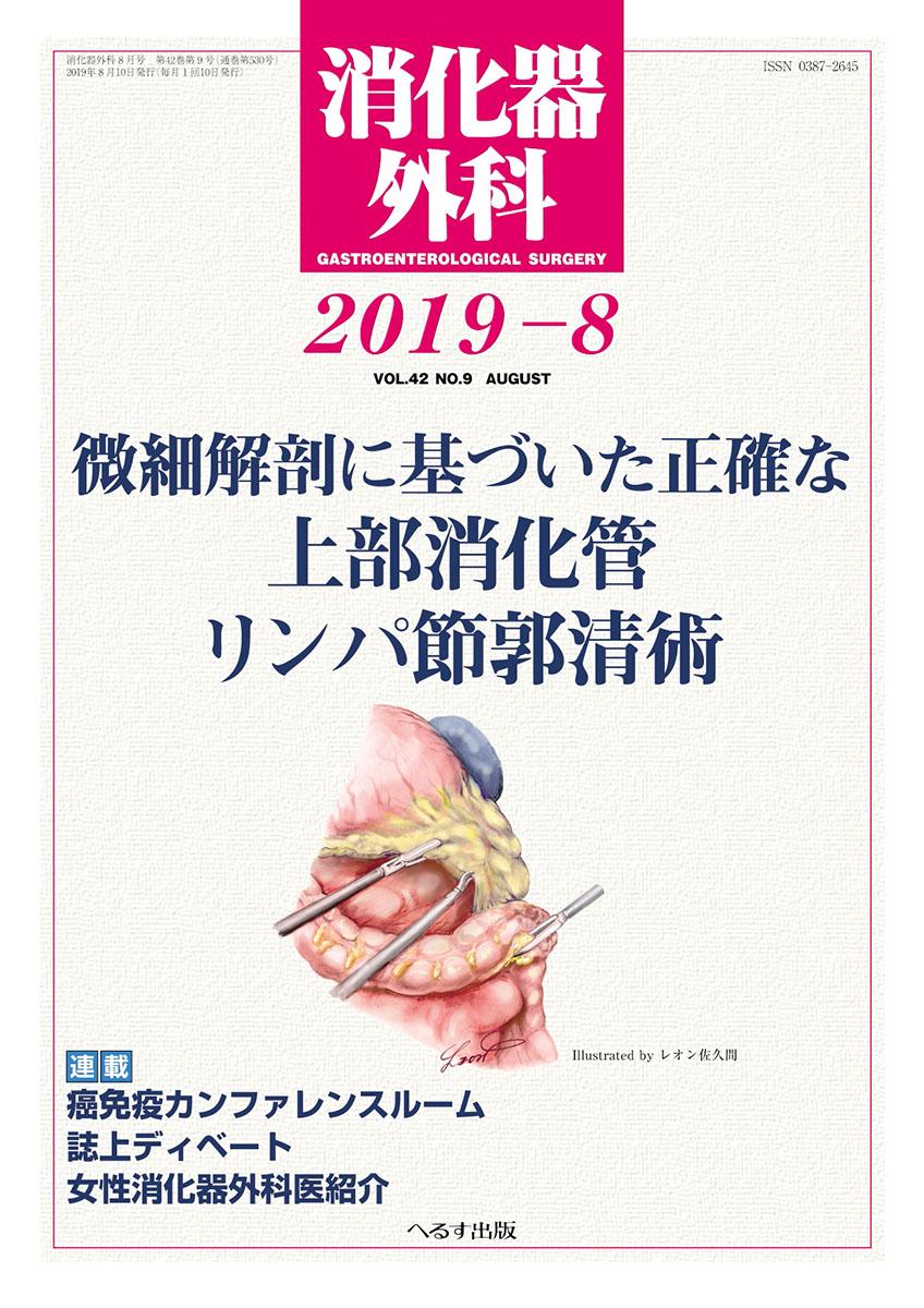 消化器外科 2019年8月号