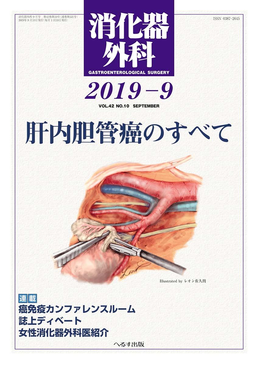 消化器外科 2019年9月号