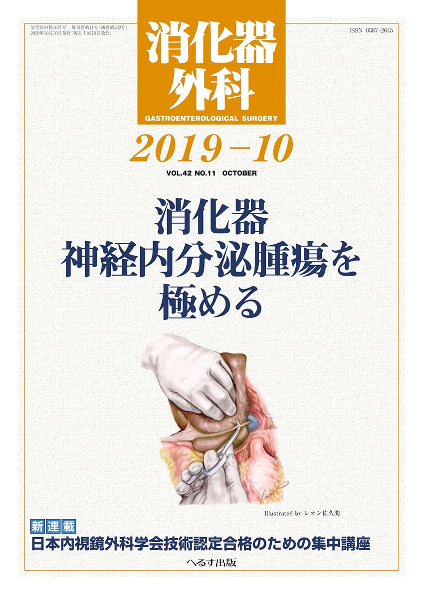 消化器外科 2019年10月号