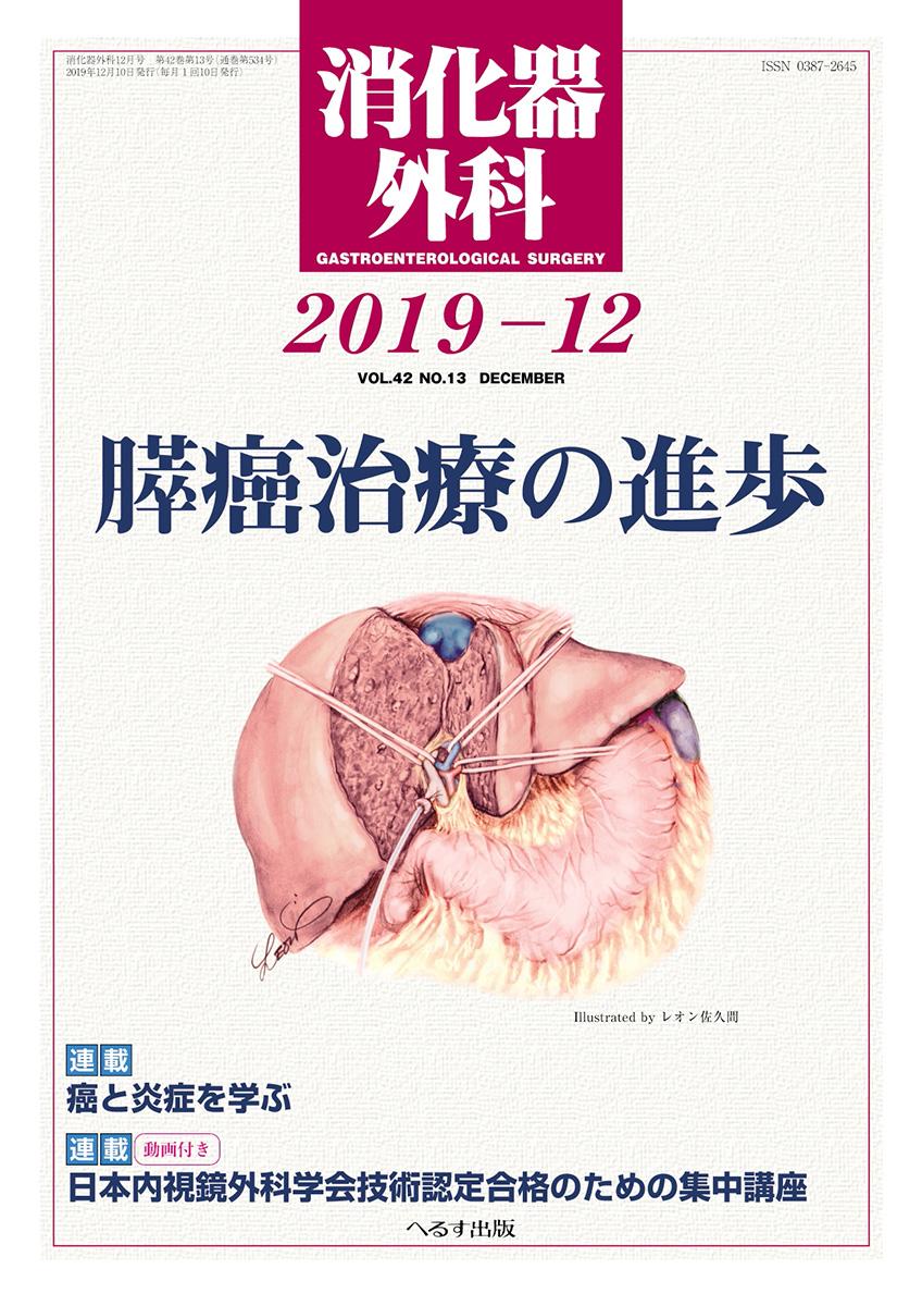 消化器外科 2019年12月号