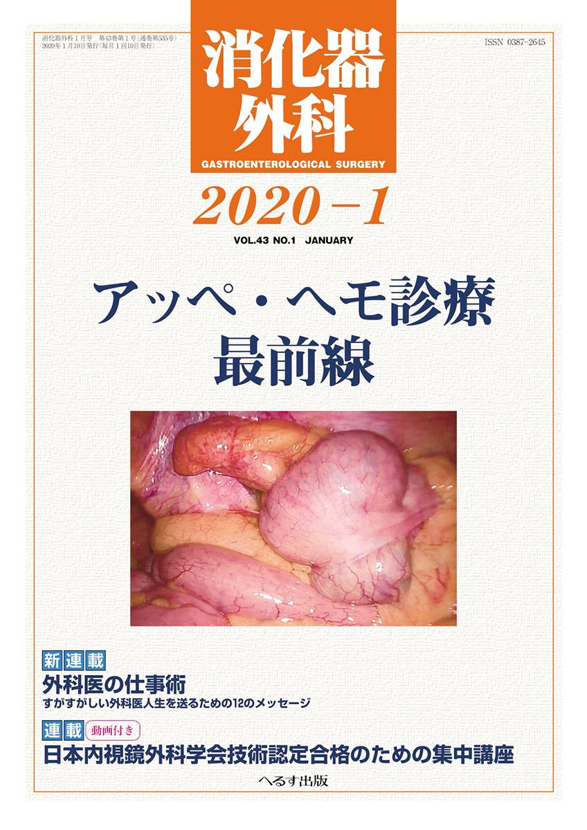 消化器外科 2020年1月号