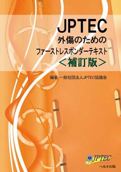 補訂版 JPTEC外傷のためのファーストレスポンダーテキスト