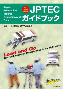 改訂第2版補訂版 JPTECガイドブック