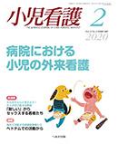 小児看護 2020年2月号
