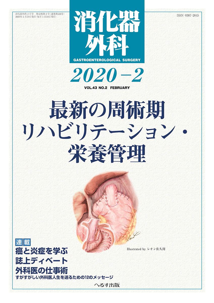 消化器外科 2020年2月号