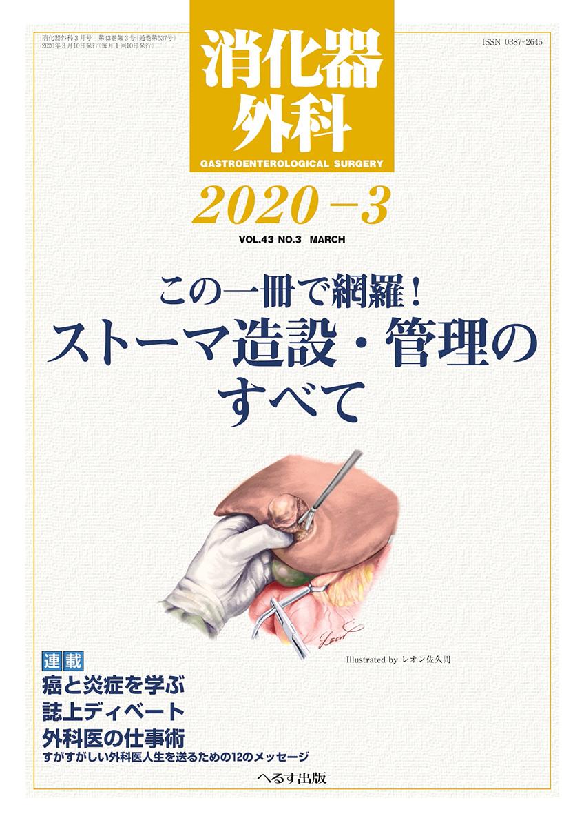 消化器外科 2020年3月号