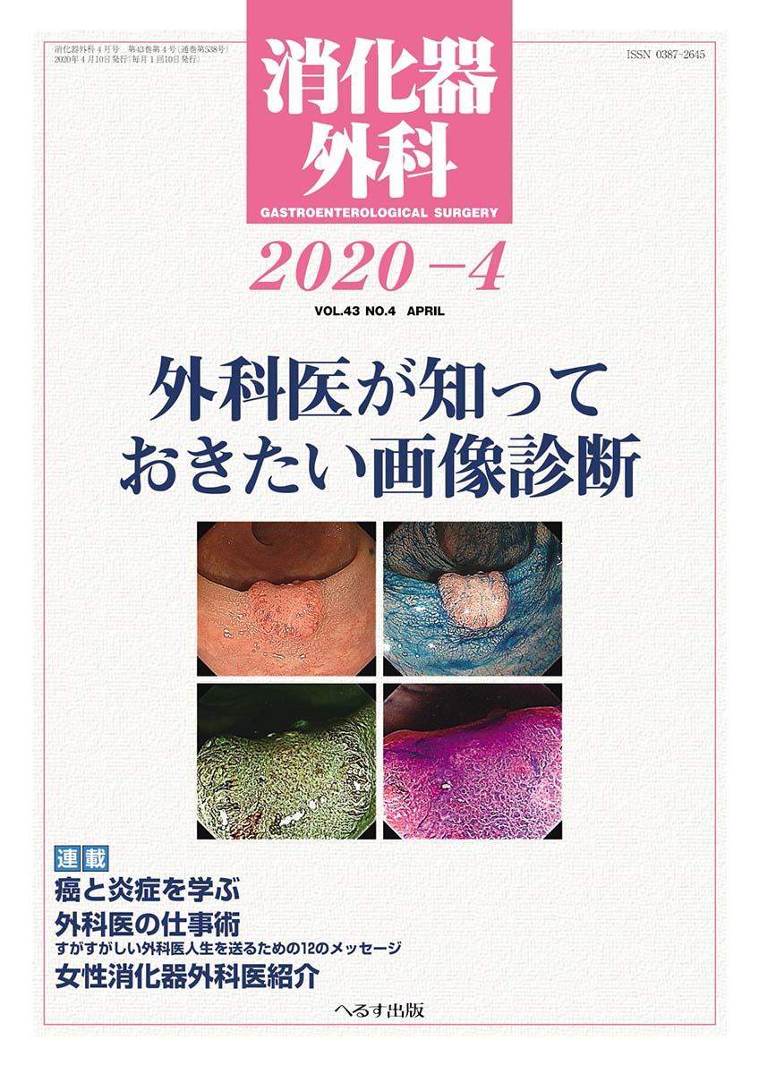 消化器外科 2020年4月号
