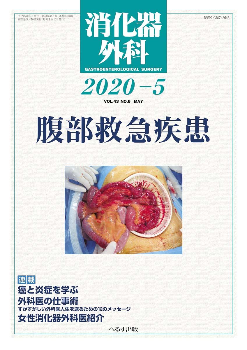 消化器外科 2020年5月号