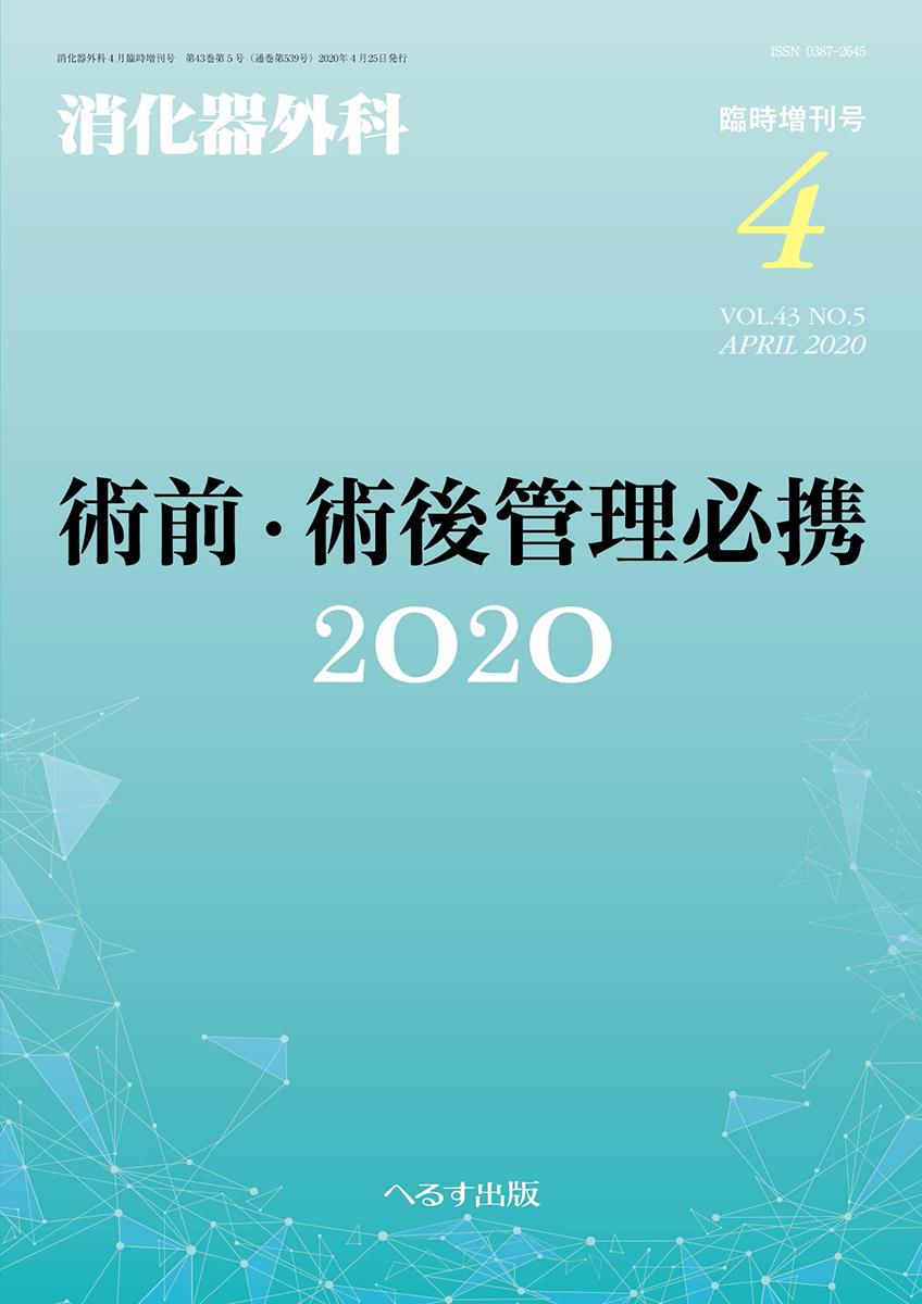 消化器外科 2020年4月増刊号
