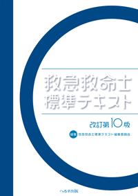 改訂第10版 救急救命士標準テキスト